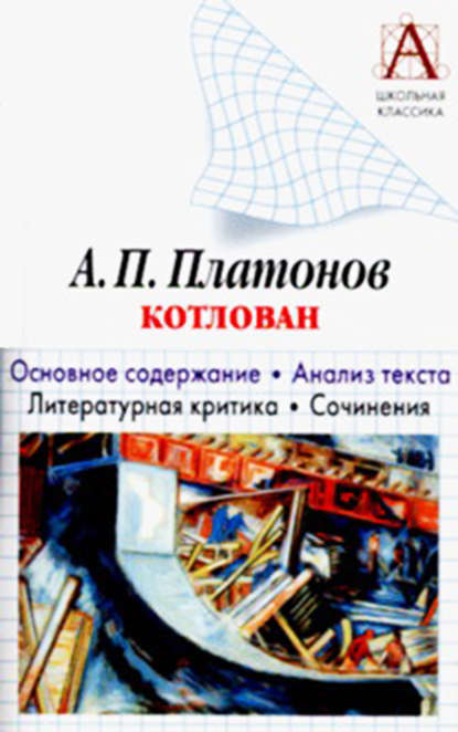 Купить А. П. Платонов «Котлован». Основное содержание. Анализ текста. Литературная критика. Сочинения по цене 615, смотреть фото