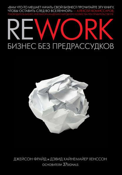 Купить Rework: бизнес без предрассудков по цене 2001, смотреть фото