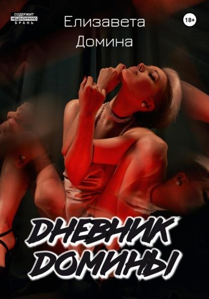 Купить Дневник Домины по цене 1225, смотреть фото