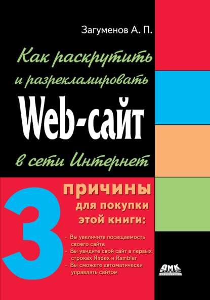 Купить Как раскрутить и разрекламировать Web-сайт в сети Интернет по цене 1471, смотреть фото