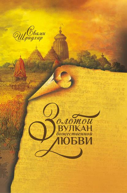 Купить Золотой вулкан божественной любви по цене 917, смотреть фото