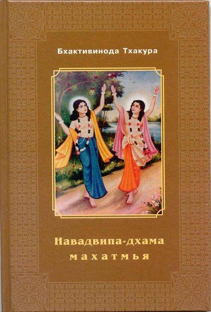 Купить Навадвипа-Дхама-махатмья по цене 615, смотреть фото