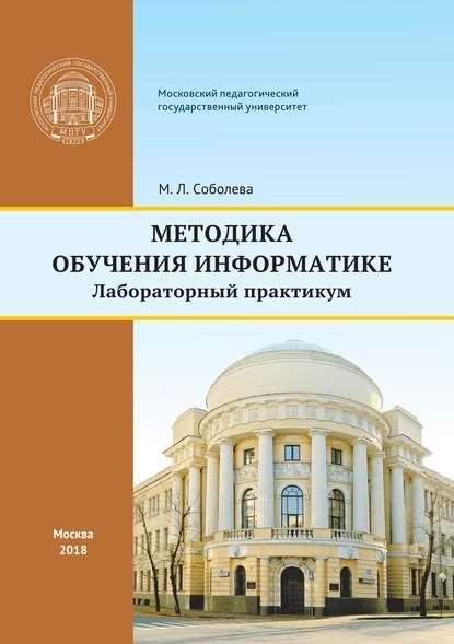 Электронная книга Методика обучения информатике