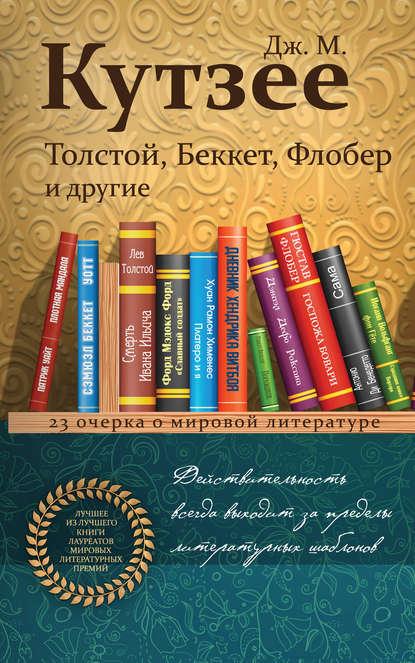 Купить Толстой, Беккет, Флобер и другие. 23 очерка о мировой литературе по цене 2148, смотреть фото