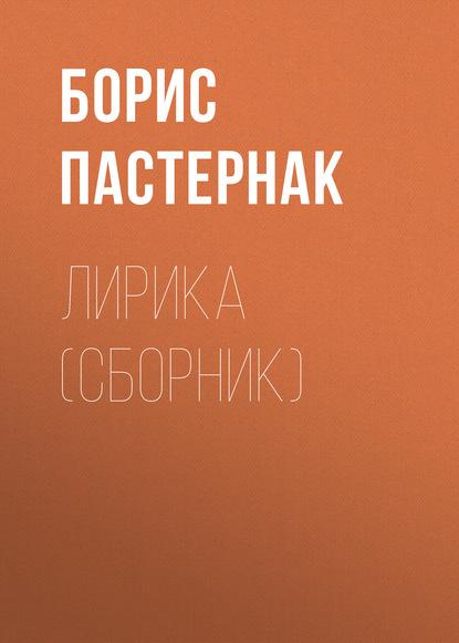 Купить Лирика (сборник) по цене 246, смотреть фото