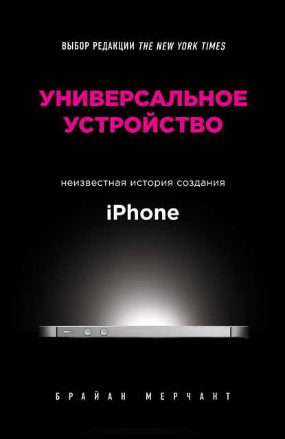 Купить Универсальное устройство по цене 1532, смотреть фото