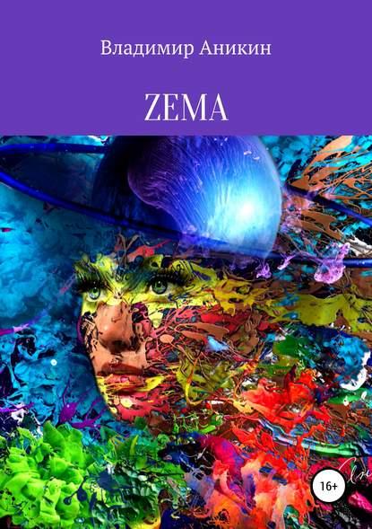 Купить ZEMA по цене 615, смотреть фото