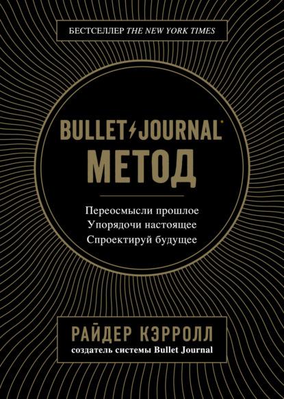 Купить Bullet Journal метод по цене 1532, смотреть фото