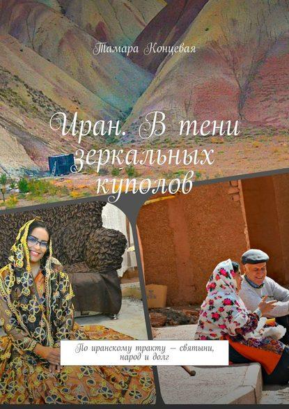 Купить Иран. Втени зеркальных куполов. По иранскому тракту – святыни, народ и долг по цене 1445, смотреть фото