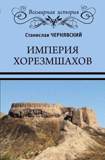 Купить Империя хорезмшахов по цене 1225, смотреть фото