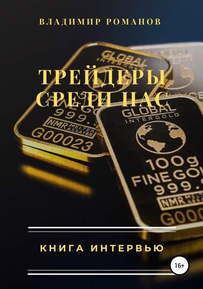 Купить Трейдеры среди нас. Книга интервью по цене 856, смотреть фото