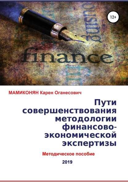 Купить Пути совершенствования методологии финансово-экономической экспертизы. Методическое пособие по цене 2455, смотреть фото