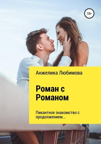 Купить Роман с Романом по цене 339, смотреть фото