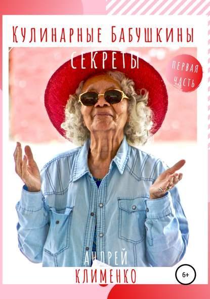 Купить Кулинарные Бабушкины секреты: часть первая по цене 154, смотреть фото