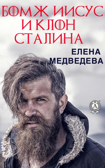 Купить Бомж Иисус и клон Сталина по цене 1083, смотреть фото