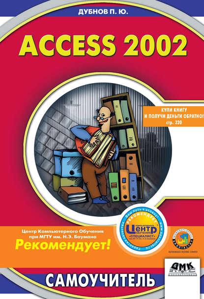 Купить Access 2002: Самоучитель по цене 542, смотреть фото