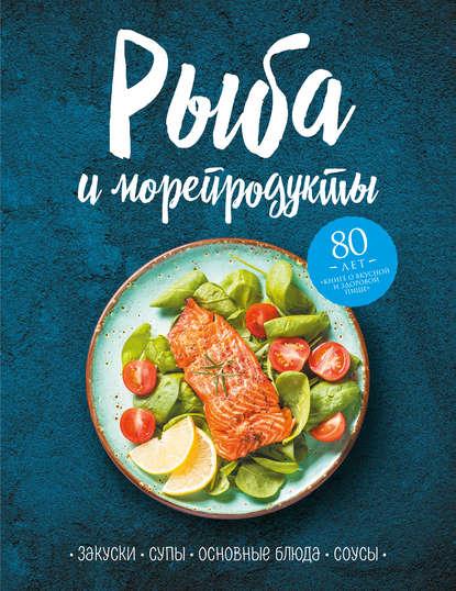 Купить Рыба и морепродукты. Закуски, супы, основные блюда и соусы по цене 308, смотреть фото