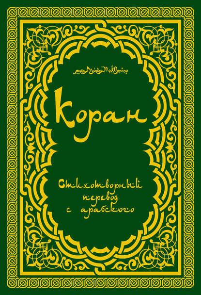 Купить Коран: Стихотворный перевод по цене 1225, смотреть фото