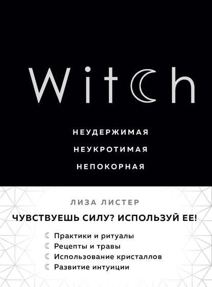 Купить Witch. Неудержимая. Неукротимая. Непокорная по цене 1743, смотреть фото