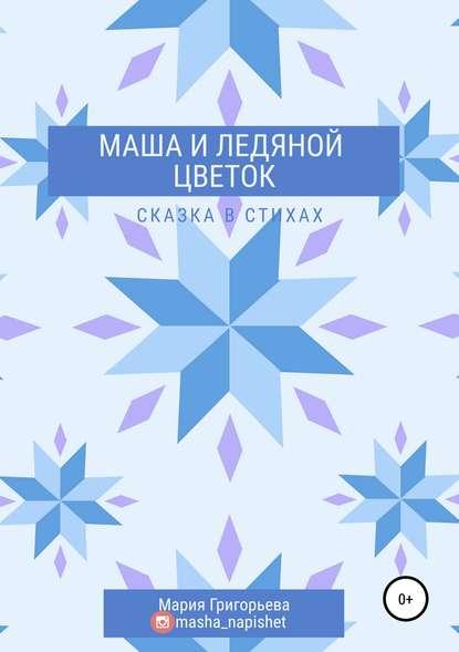Купить Маша и ледяной цветок по цене 431, смотреть фото