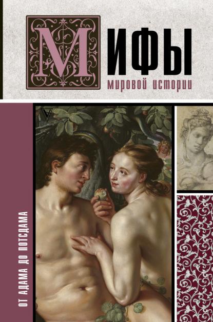 Купить Мифы мировой истории. От Адама до Потсдама по цене 1808, смотреть фото