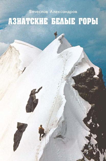 Купить Азиатские белые горы по цене 917, смотреть фото
