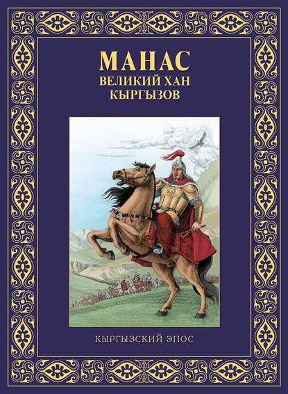 Купить Манас – великий хан кыргызов по цене 1009, смотреть фото