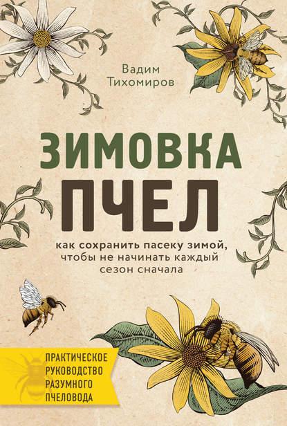 Купить Зимовка пчел по цене 1532, смотреть фото