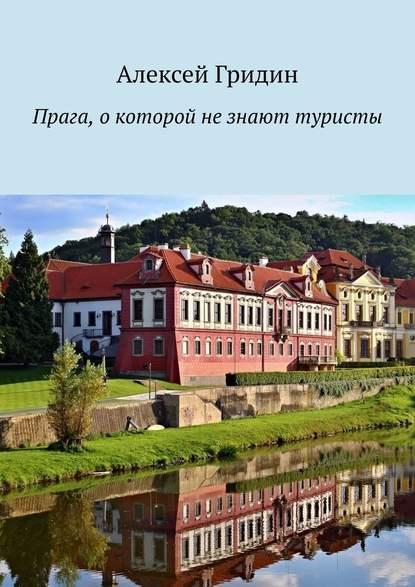 Купить Прага, окоторой незнают туристы по цене 862, смотреть фото