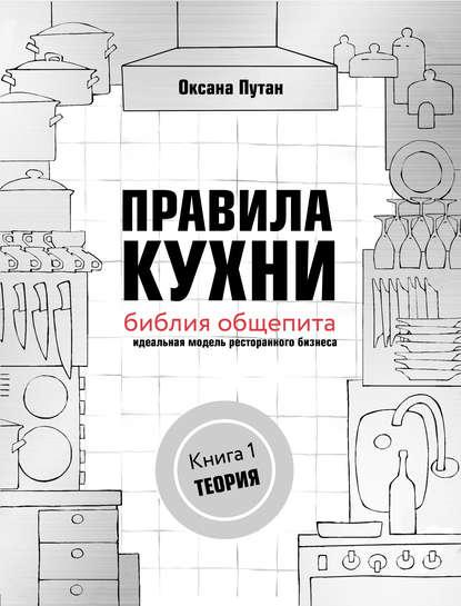 Купить Правила кухни: библия общепита. Идеальная модель ресторанного бизнеса. Книга 1: Теория по цене 2455, смотреть фото