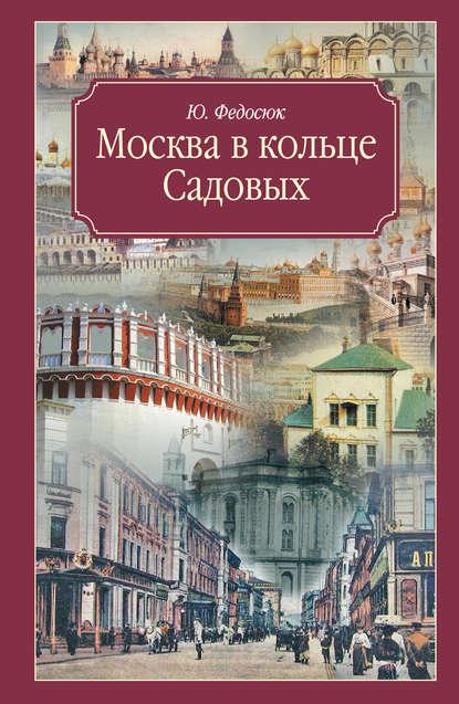 Купить Москва в кольце Садовых. Путеводитель по цене 1185, смотреть фото