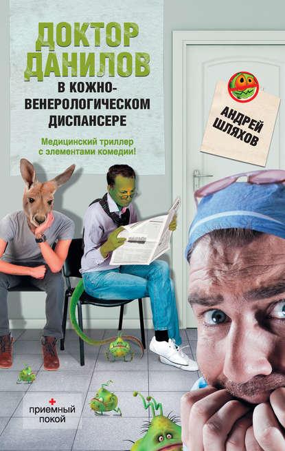 Электронная книга Доктор Данилов в кожно-венерологическом диспансере