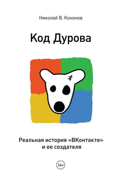 Купить Код Дурова. Реальная история «ВКонтакте» и ее создателя по цене 1840, смотреть фото