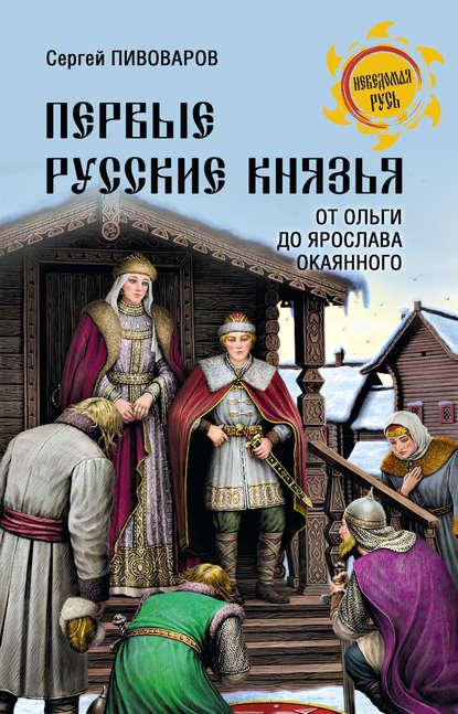 Купить Первые русские князья. От Игоря Старого до Ярослава по цене 1225, смотреть фото