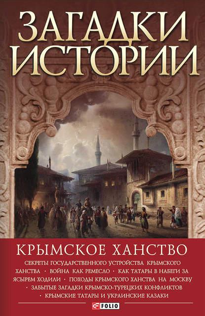 Купить Загадки истории. Крымское ханство по цене 720, смотреть фото