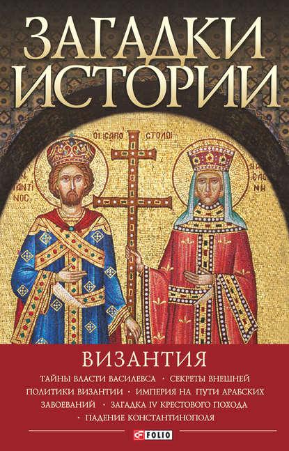 Купить Загадки истории. Византия по цене 720, смотреть фото