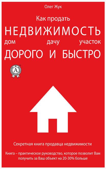 Купить Как продать недвижимость: дом, дачу, участок максимально дорого и быстро по цене 1083, смотреть фото