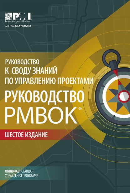 Купить Руководство к своду знаний по управлению проектами (Руководство PMBOK®). Шестое издание. Agile: практическое руководство по цене 24303, смотреть фото