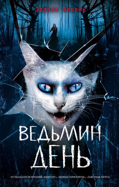 Электронная книга Ведьмин день