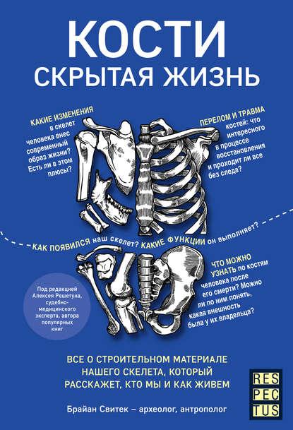 Купить Кости: скрытая жизнь. Все о строительном материале нашего скелета, который расскажет, кто мы и как живем по цене 1225, смотреть фото