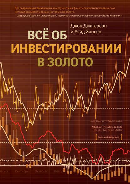 Купить Все об инвестировании в золото по цене 2148, смотреть фото