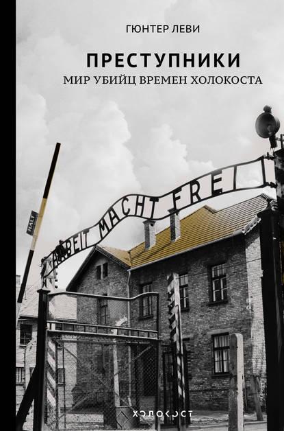 Купить Преступники. Мир убийц времен Холокоста по цене 1808, смотреть фото