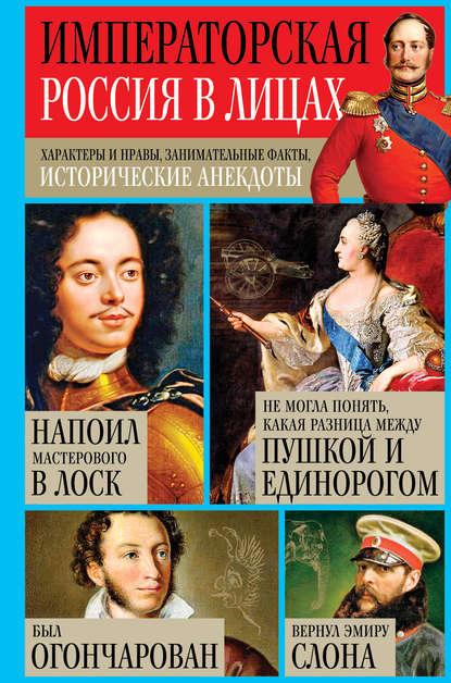 Купить Императорская Россия в лицах. Характеры и нравы, занимательные факты, исторические анекдоты по цене 2148, смотреть фото