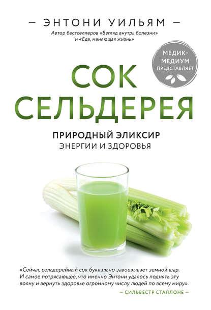 Купить Сок сельдерея. Природный эликсир энергии и здоровья по цене 1225, смотреть фото