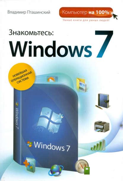 Купить Знакомьтесь: Windows 7 по цене 431, смотреть фото