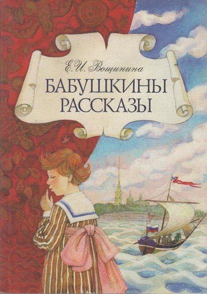 Купить Бабушкины рассказы по цене 1532, смотреть фото