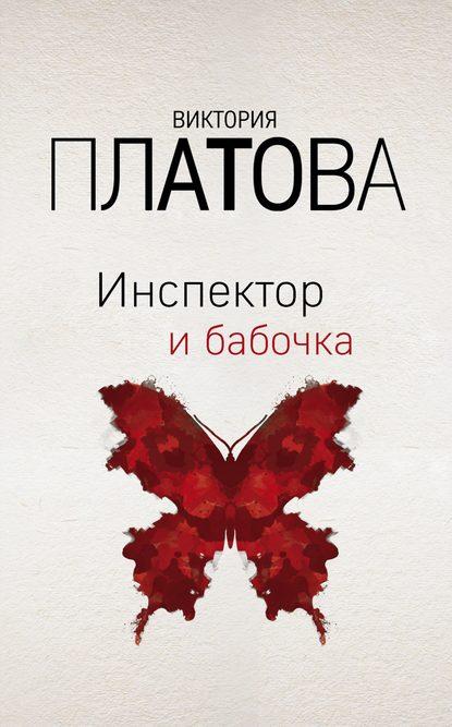 Электронная книга Инспектор и бабочка