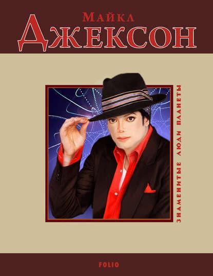 Купить Майкл Джексон по цене 231, смотреть фото
