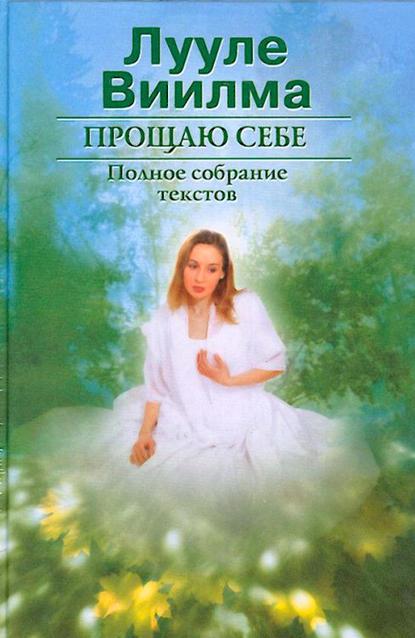 Электронная книга Прощаю себе. В 2 тт. Том 1