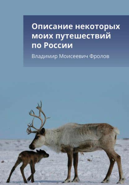 Купить Описание некоторых моих путешествий по России по цене 923, смотреть фото
